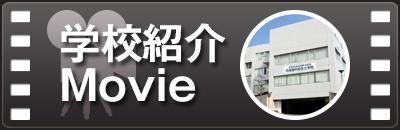 学校案内Movie