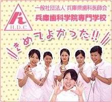 兵庫歯科学院専門学校