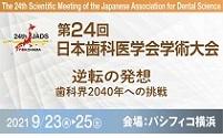 第24回日本歯科医学会学術大会