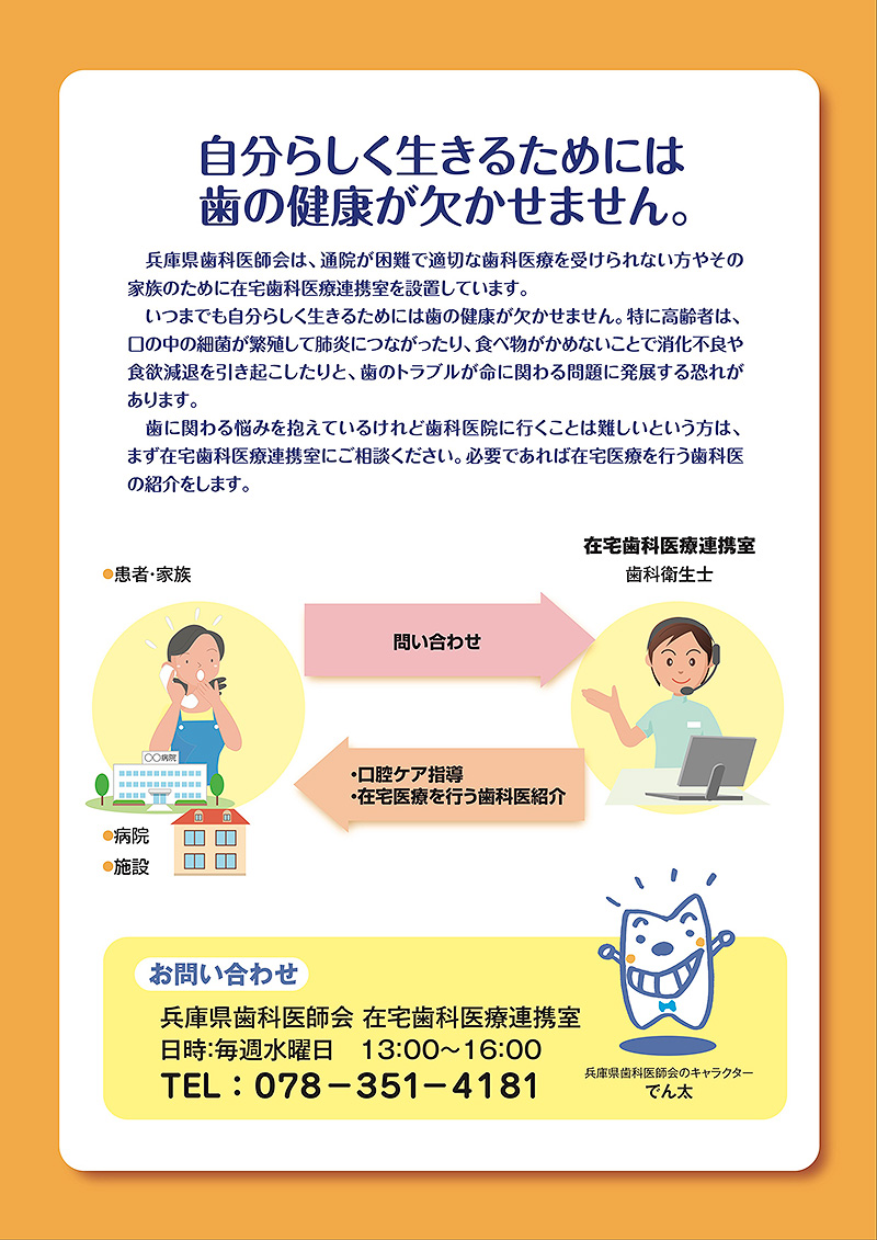 03zaitaku2018-2