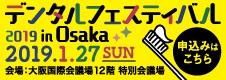1.デンタルフェスティバル2019 in OSKA