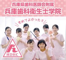 2. 兵庫県歯科医師会附属兵庫歯科衛生士学院