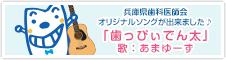 3.兵庫県歯科医師会オリジナルソング