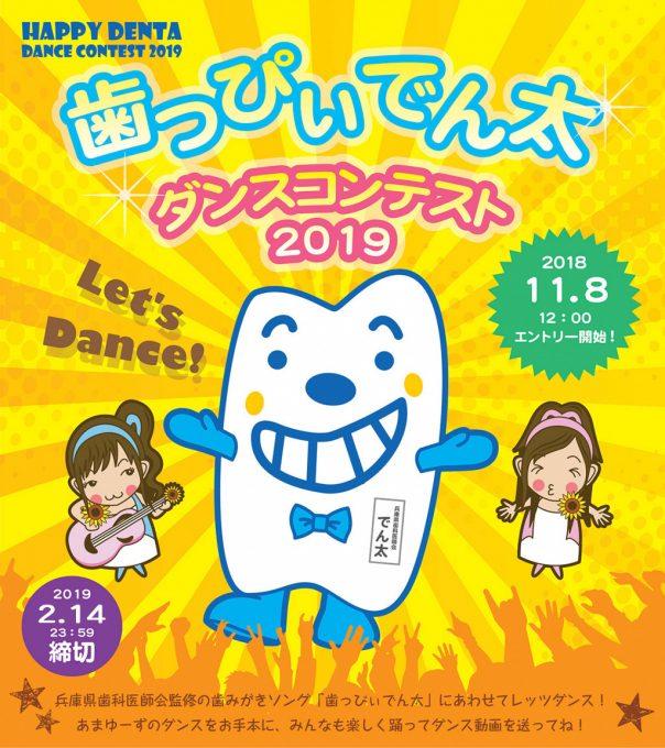 dance2019