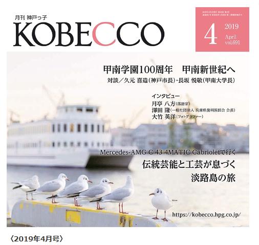 kobecco201904