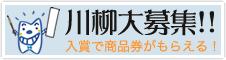1.川柳大募集!!