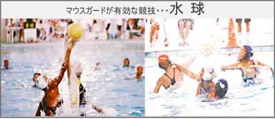 マウスガードが有効な競技…水球